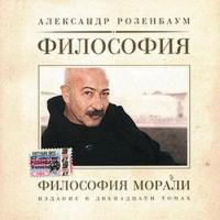 Aleksandr Rozenbaum. Filosofiya Morali - Alexander Rosenbaum