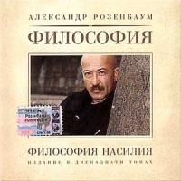 Александр Розенбаум. Философия Насилия - Александр Розенбаум