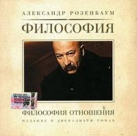 Aleksandr Rozenbaum. Filosofiya Otnosheniya - Alexander Rosenbaum