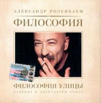 Aleksandr Rozenbaum. Filosofiya Ulitsy - Alexander Rosenbaum