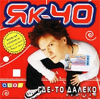 Як-40. Где-то далеко (Remixed) - Яковлев (ЯК-40)