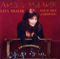 Liza Mialik. Four Men a´Mowing (CHetyre kosarya) - Liza Myalik