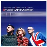 Русский Размер. Восходящие Воздушные Потоки - Русский Размер