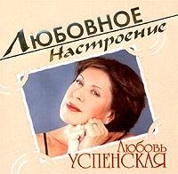 Lyubovnoe nastroenie - Lyubov Uspenskaya