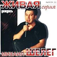 Mihail SHeleg. Dozhdis - Mihail Sheleg