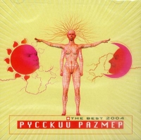 Russkij Razmer. The Best 2004 - Russkiy Razmer