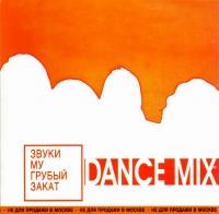 Zvuki MU. Grubyy Zakat. Dance Mix - Zvuki MU