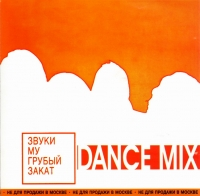 Swuki MU. Grubyj Sakat. Dance Mix - Zvuki MU