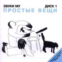 Prostye Veschi  Disk 1 - Zvuki MU