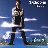 Kaschin 5. Ejforija - Pavel Kashin