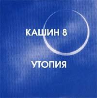 Кашин 8.  Утопия - Павел Кашин