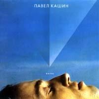 Pawel Kaschin. Schisn - Pavel Kashin