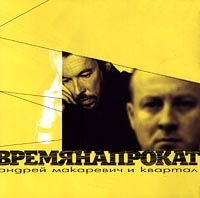 Андрей Макаревич и Квартал. Время напрокат - Андрей Макаревич, Квартал