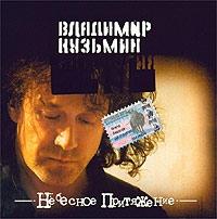 Nebesnoe prityazhenie  Antologiya 19 - Wladimir Kusmin