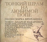 Andrej Makarevich i Orkestr kreolskogo tango. Tonkij shram na lyubimoj pope - Andrey Makarevich, Maksim Leonidov, Orkestr kreolskogo tango