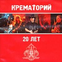 - 20 let  «Koncert v Gorbushke» - Krematoriy