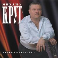 Mihail Krug. mp3 Kollektsiya. Tom 2 - Mihail Krug