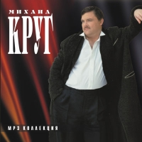 Mihail Krug. mp3 Collection - Mihail Krug