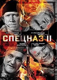 Spetsnaz II - Andrej Malyukov, Aleksandr Baluev, Aleksej Kravchenko, Yevgeni Sidikhin, Igor Lifanov, Vladislav Galkin, Mihail Porechenkov