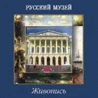 Russkiy Muzey Zhivopis