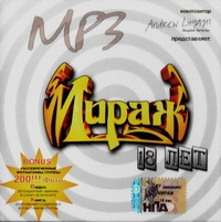 Mirazh. 18 Let. mp3 Collection - Mirazh