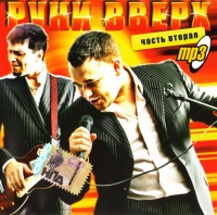 MP3 CD Ruki Vverh. mp3 Collection. Vol. 2 - Ruki Vverh!