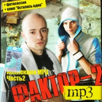 Faktor 2. mp3 Collection. Vol. 2 (mp3) - Faktor-2