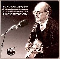 Pesni iz kinofilmov na stihi Bulata Okudzhavy. CHast 2. Pozhelanie druzyam - Bulat Okudzhava