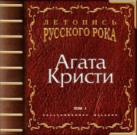 Agata Kristi. Letopis Russkogo roka. Tom 1 - Agata Kristi