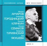 mp3 CD Various Artists. Rossijskie Bardy. Vol. 2 (mp3) - Mihail Ancharov, Aleksandr Gorodnickiy, Ada Yakusheva, Evgeniy Klyachkin, Leonid Semakov, Vladimir Turiyanskij