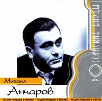 Mihail Ancharov. Rossijskie bardy - Mihail Ancharov