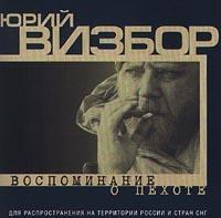 Воспоминания О Пехоте - Юрий Визбор