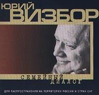 Yurij Vizbor  Semejnyj Dialog - Yuriy Vizbor