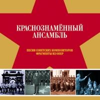 Krasnoznamennyj ansambl. Pesni sovetskih kompozitorov (mp3) - Alexandrov Song and Dance Ensemble of the Soviet Army