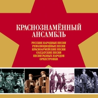 Krasnoznamennyy ansambl. Narodnye pesni. mp3 Kollektsiya - Alexandrov Song and Dance Ensemble of the Soviet Army