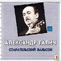 Старательский Вальсок - Александр Галич