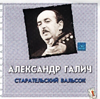 Staratelskij valsok - Aleksandr Galich