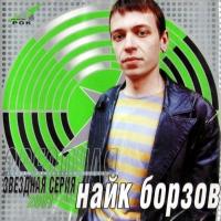Najk Borzov. Zvezdnaya seriya - Nayk Borzov