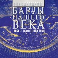 Bardy Nashego Veka  Disk 1  Sneg - Aleksandr Gorodnickiy