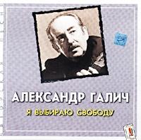 Ya vybirayu svobodu - Aleksandr Galich