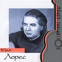 Юрий Лорес. Российские Барды - Юрий Лорес
