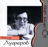 Viktor Luferov. Rossijskie bardy - Viktor Luferov