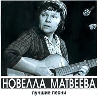 Лучшие Песни - Новелла Матвеева