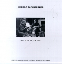 Mikael Tariverdiev. Obeschanie lyubvi (Kvadro-Disk) - Mikael Tariverdiev, Alla Pugatschowa, Sergey Nikitin
