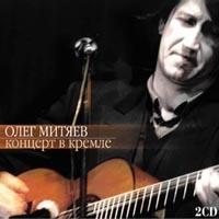 Олег Митяев. Концерт В Кремле (2 CD) - Олег Митяев