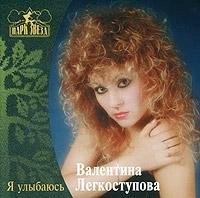 Valentina Legkostupova. Ya ulybayus - Valentina Legkostupova