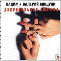 Добровольная Тюрьма - Вадим Мищук, Валерий Мищук