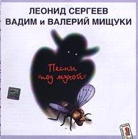 Леонид Сергеев, Вадим и Валерий Мищуки. Песни