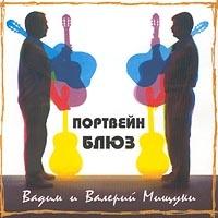 Vadim i Valerij Mischuki  Portvejn blyuz - Vadim Mischuk, Valeriy Mischuk
