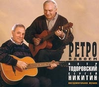 Петр Тодоровский и Сергей Никитин. Ретро вдвоем - Сергей Никитин, Петр Тодоровский